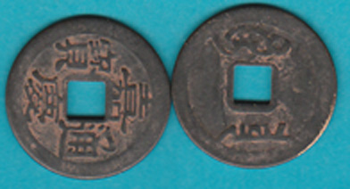 CO46 23mm I-Ching Replica Coin(s), Dark